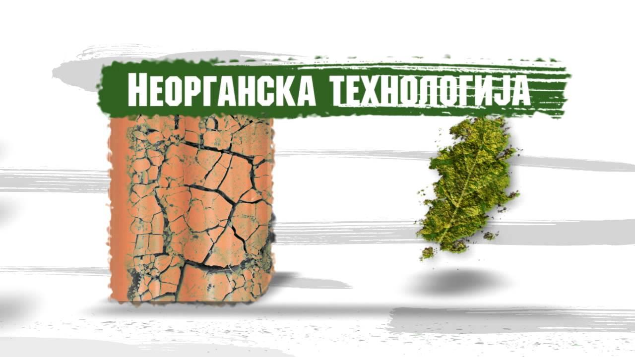Neorganska ekonomija: Skoplje.