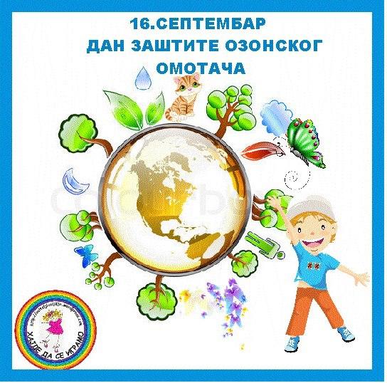 Međunarodni dan zaštite ozonskog omotača.Foto: https://bibliotekaoscenta.wordpress.com/2012/09/16/